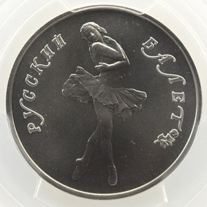 10 Roubles   1990   Ballet    PCGS-MS69    FDC