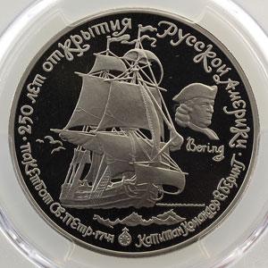 25 Roubles   1990   250° anniversaire de la découverte de l'Amérique russe - Navire Saint Pierre    PCGS-PR69DCAM    FDC