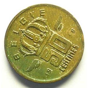 50 Centimes 1958  FL   coins tournés 45°    TTB+