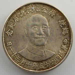 Médaille en argent  33mm   (1976)   90° anniversaire de la naissance de Chiang Kai Shek    SUP